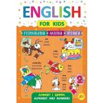 English for Kids, СЕРИЯ