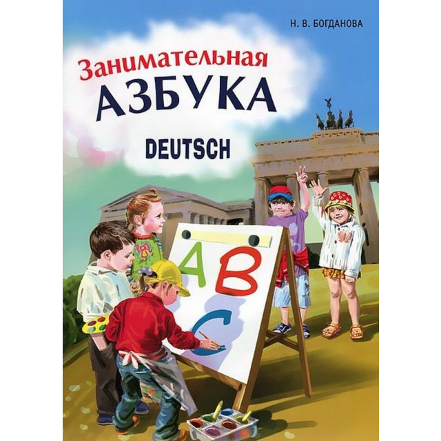 Занимательная азбука-раскраска. Deutsch. Книжка в картинках на немецком языке
