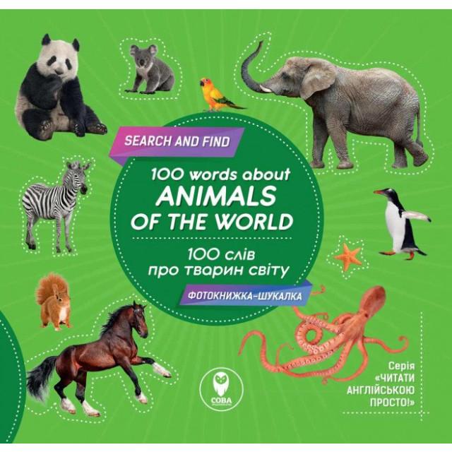 100 слів про тварин світу / 100 words about animals of the World . Фотокнижка-шукалка