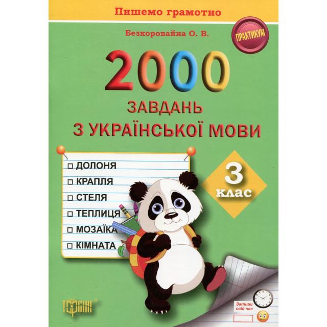 2000 завдань з української мови. 3 клас. Пишемо грамотно
