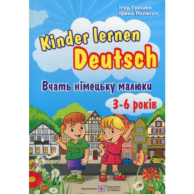 Вчать німецьку малюки. Тематичний ілюстрований словник. Для дітей віком 3-6 років