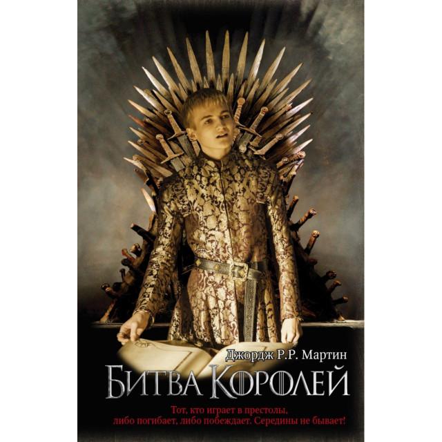 Битва королей. Книга 2
