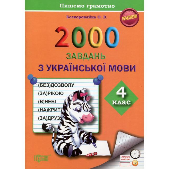 2000 завдань з української мови. 4 клас. Пишемо грамотно