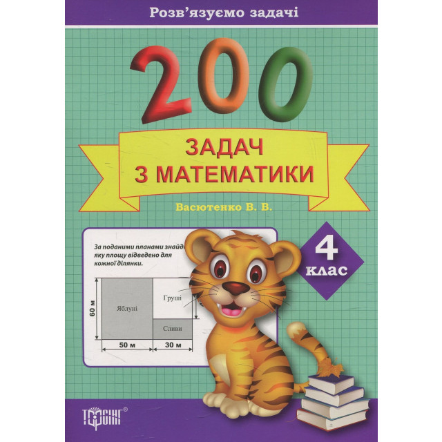 Практикум. 200 задач з математики. 4 клас