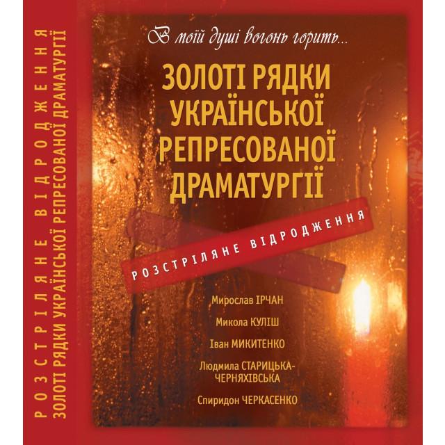 Розстріляне Відродження. Золоті рядки української репресованої драматургії 12447f57dc218