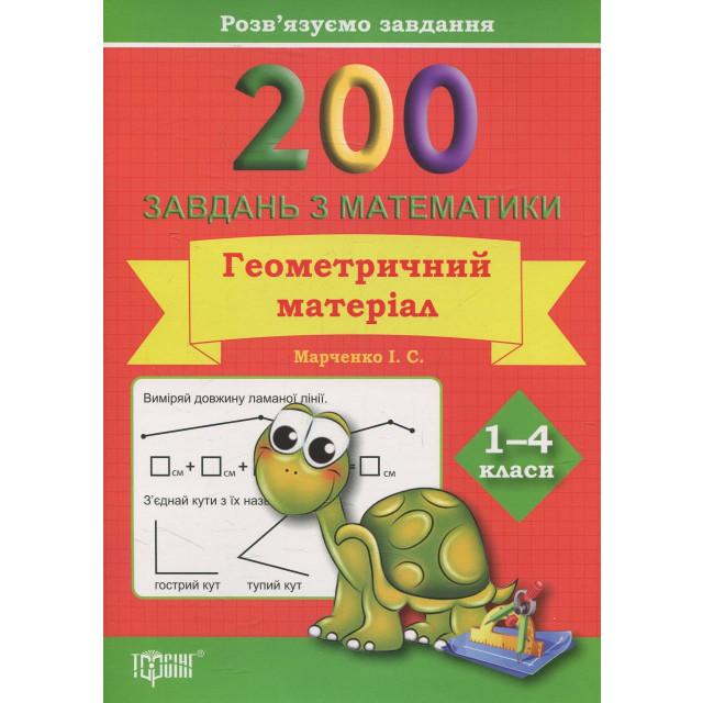 200 завдань з математики. Геометричний матеріал. 1-4кл