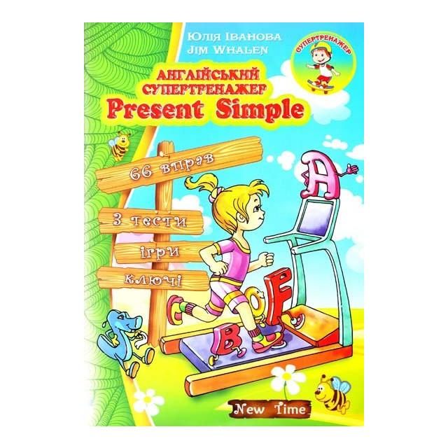 Английский супертренажер. Present Simple