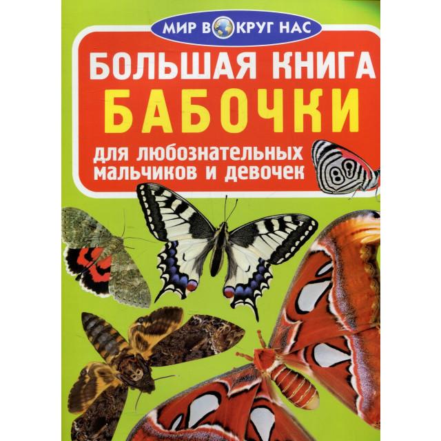 Большая книга. Бабочки  для любознательных мальчиков и девочек (больш,м)
