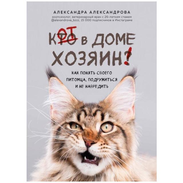 Кот в доме хозяин. Как понять своего питомца, подружиться и не навредить