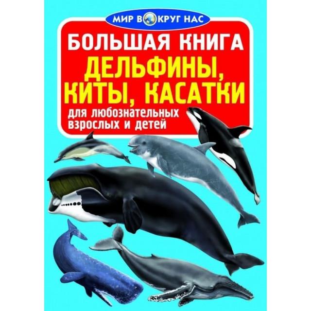 Большая книга. Дельфины, киты, косатки