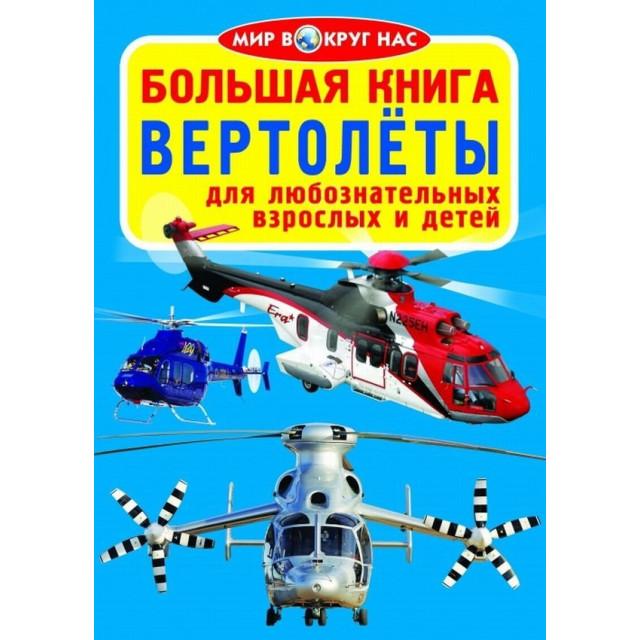 Большая книга. Вертолёты