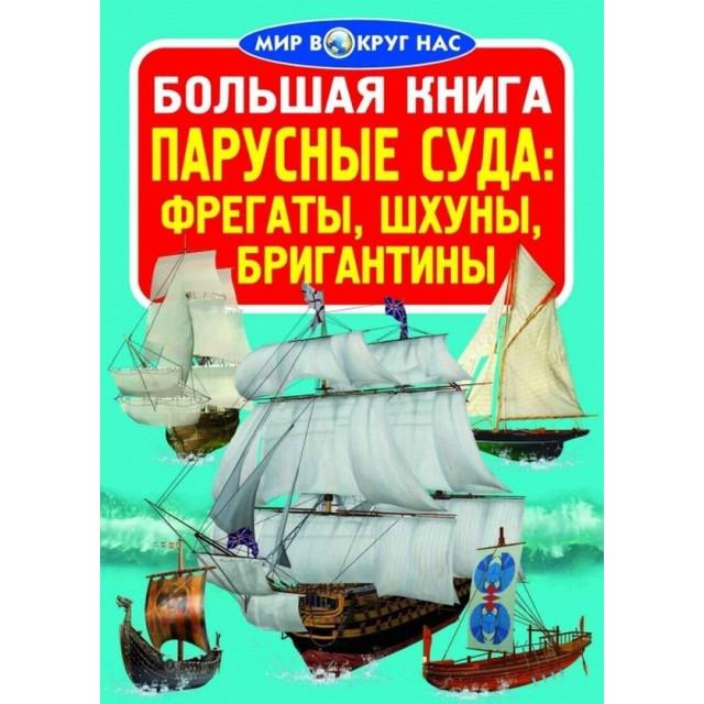 Большая книга. Парусные суда, фрегаты, барки... для любознательных мальчиков и девочек (больш,м)