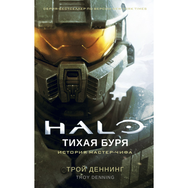 Assassin's creed. Halo. Тихая буря