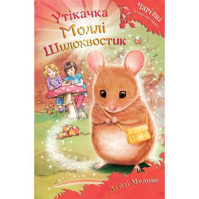 Утікачка Моллі Шилохвостик