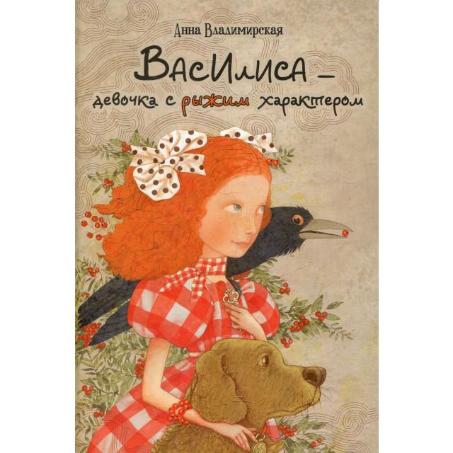 Василиса - девочка с рыжим характером