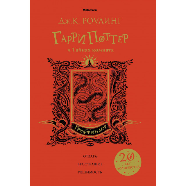 Гарри Поттер и Тайная комната (Гриффиндор)