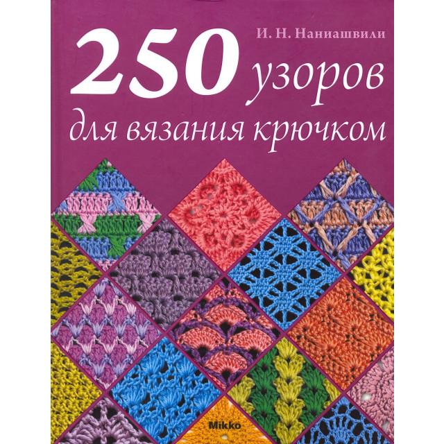 250 узоров для вязания крючком