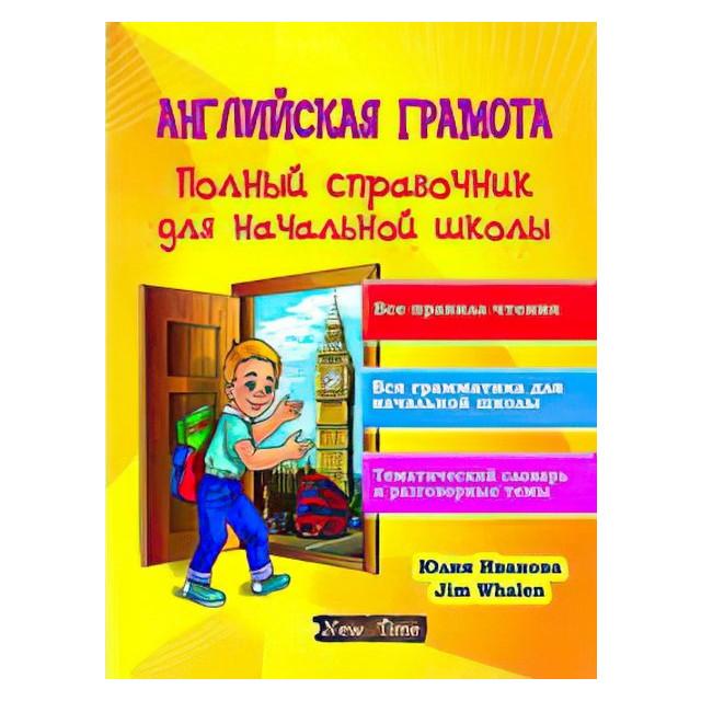 Английская грамота. Полный справочник для начальной школы (м)