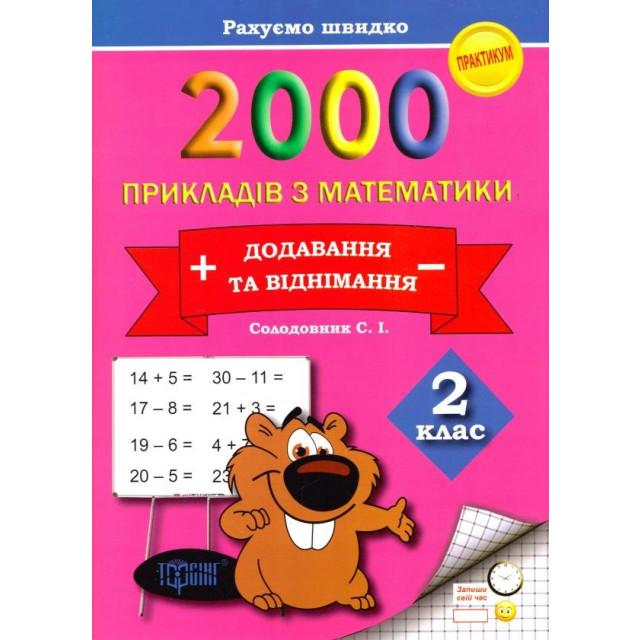 2000 прикладів з математики. Додавання та віднімання. 2 клас