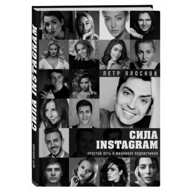 Сила Instagram