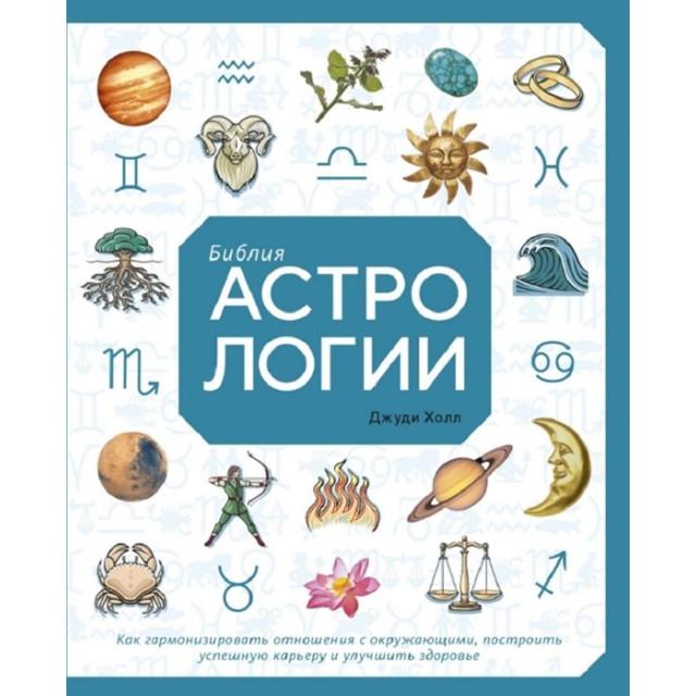 Библия астрологии