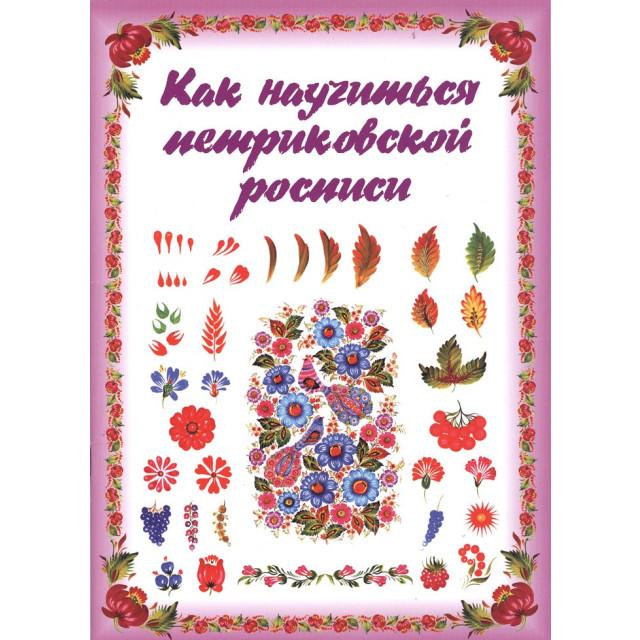 Как научиться петриковской росписи