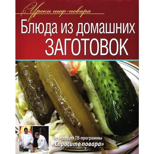 Блюда из домашних заготовок