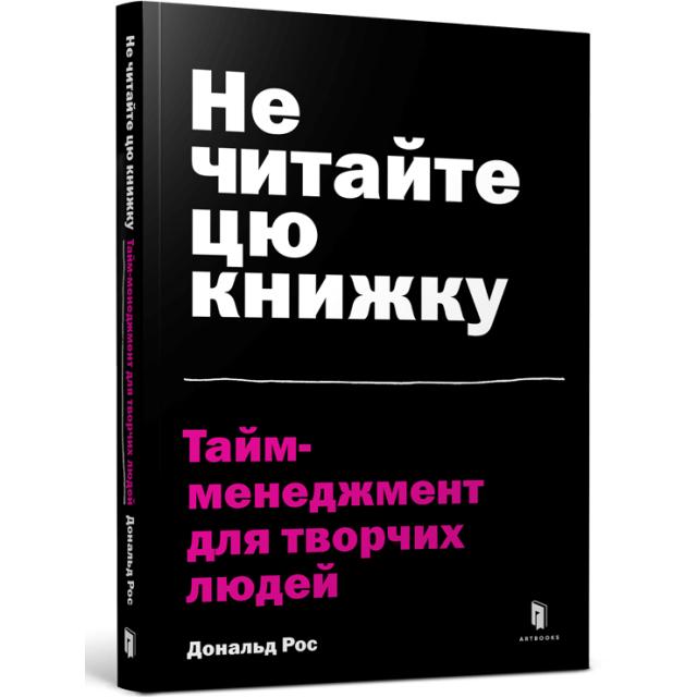 Не читайте цю книжку. Тайм-менеджмент для творчих людей (м)