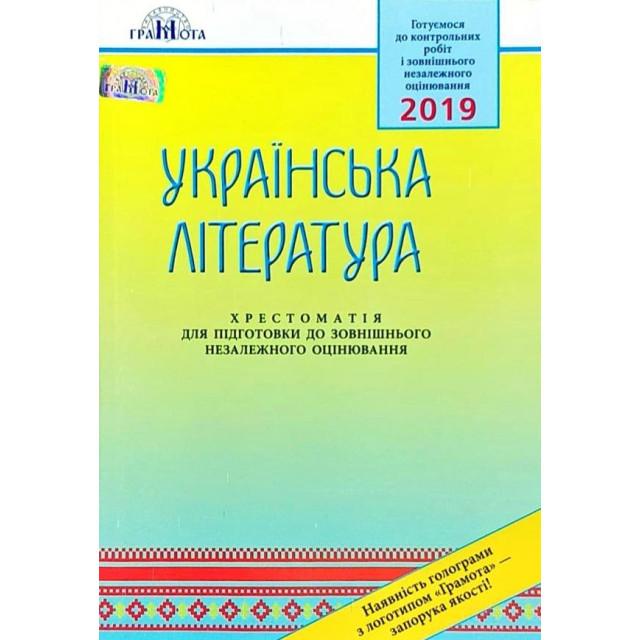 Українська література. Хрестоматія для підготовки до ЗНО. 2019