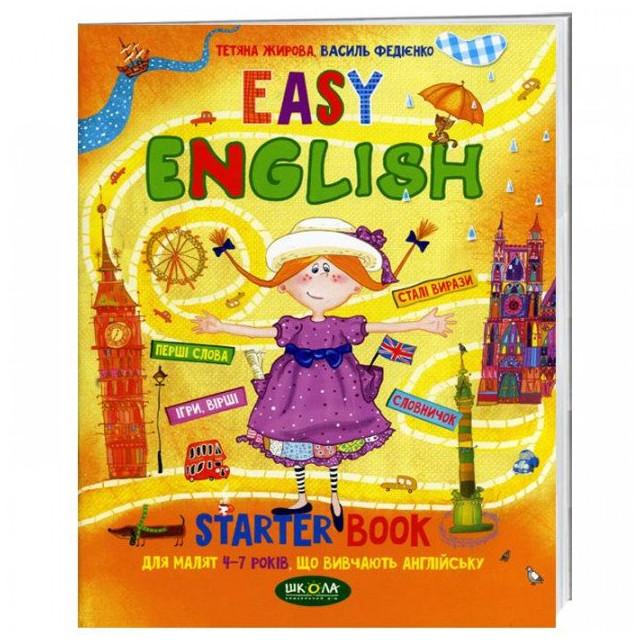 Easy English. Starter book. Для малят 4-7 років, що вивчають англійську