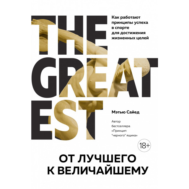 От лучшего к величайшему