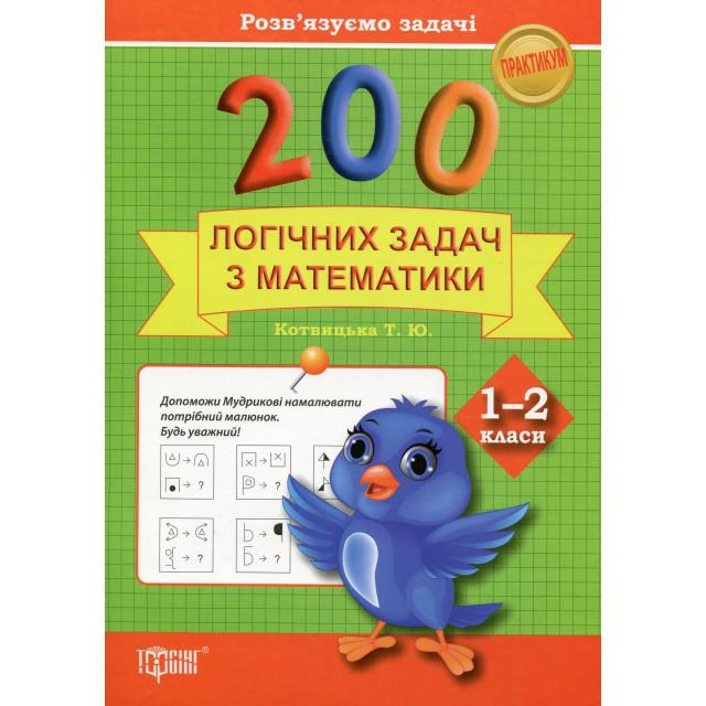 200 логічних задач з математики. 1-2 класи