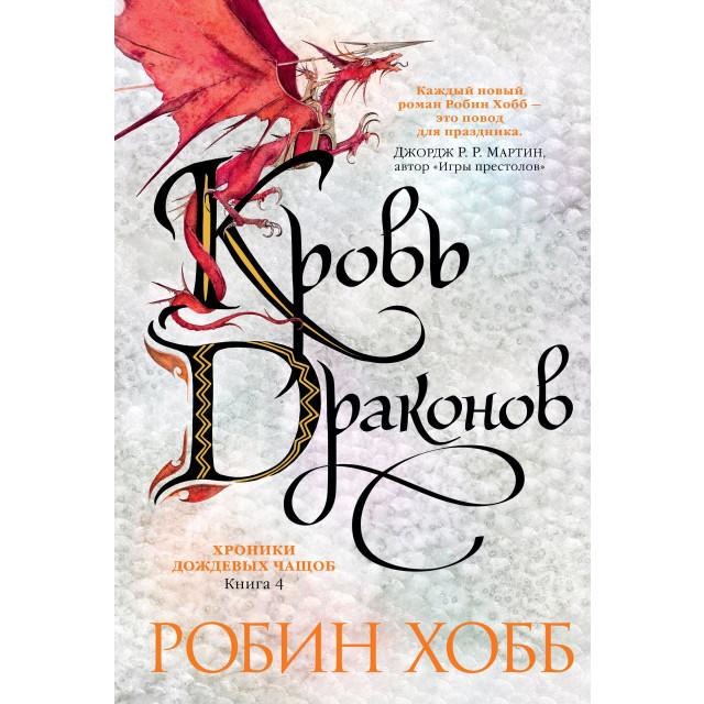 Хроники Дождевых чащоб. Книга 4. Кровь драконов