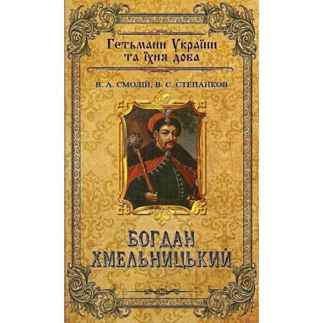 Богдан Хмельницький. Гетьмани України та їхня доба