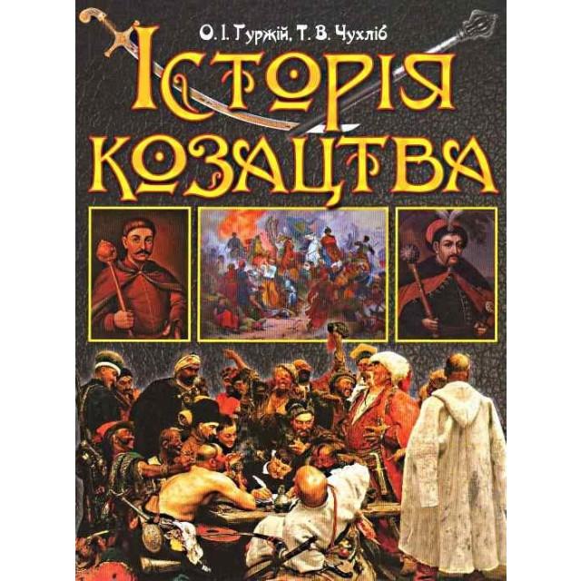 Історія козацтва (подарункове видання)