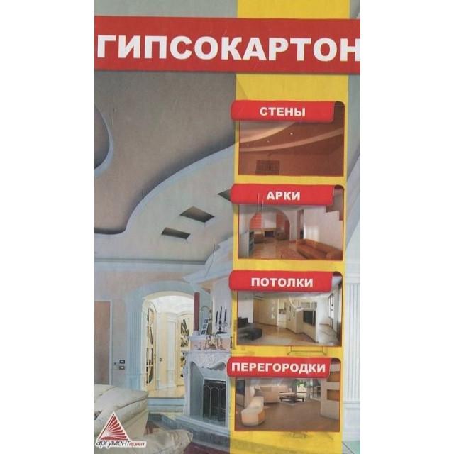 Гипсокартон Стены Арки Потолки Перегородки