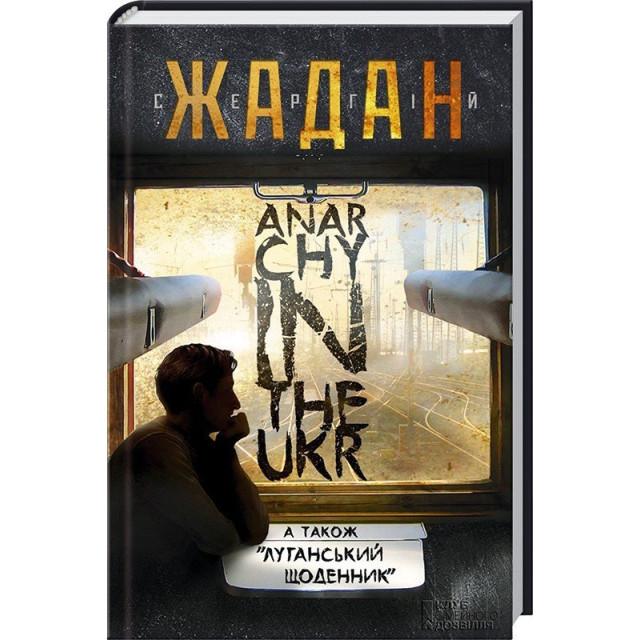 Anarchy in the Ukr. Луганський щоденник (полумяг)
