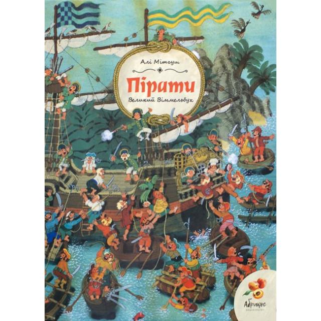 Пірати. Великий віммельбух. Книга-картон