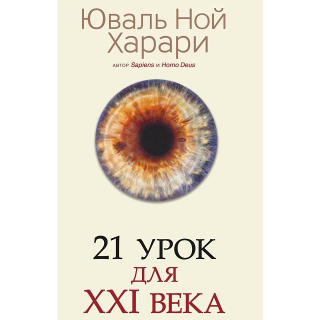21 урок для ХХІ века (м)