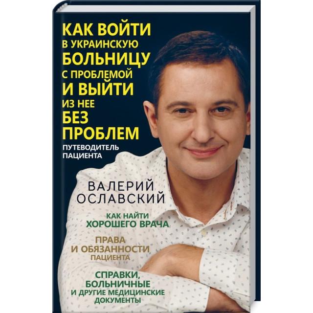 Как войти в украинскую больницу с проблемой и выйти из нее без проблем