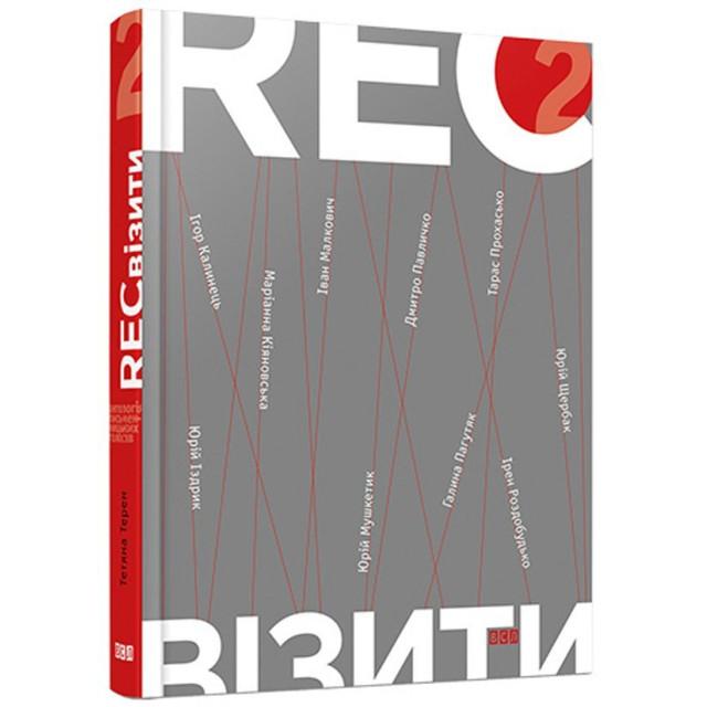 RECвізити. Антологія письменницьких голосів. Книга 2