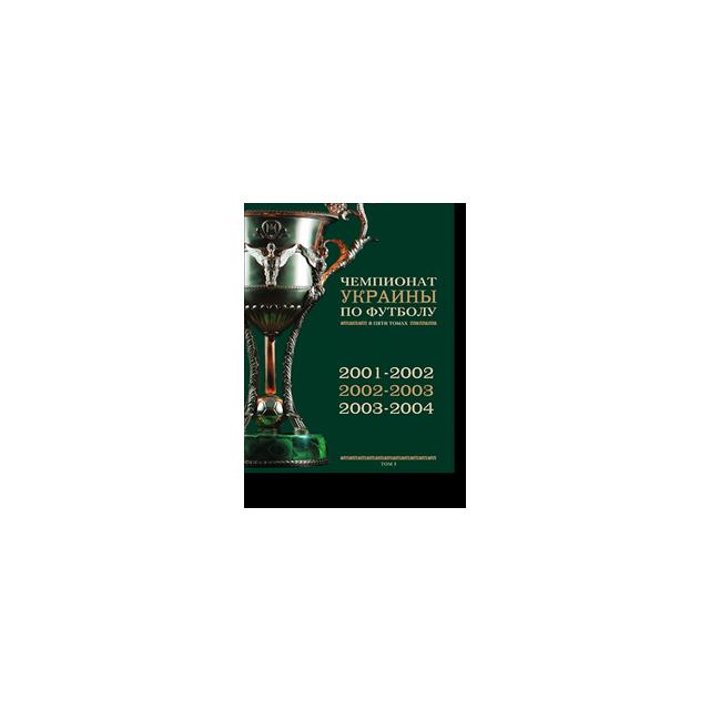 История чемпионатов Украины по футболу в 5-ти томах. Т.3