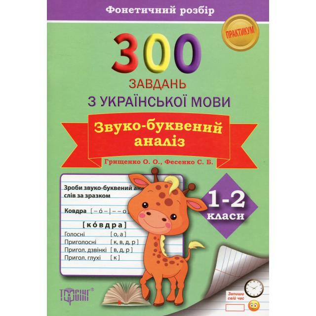 300 завдань з української мови. 1-2 класи. Звуко-буквений аналіз. Фонетичний розбір