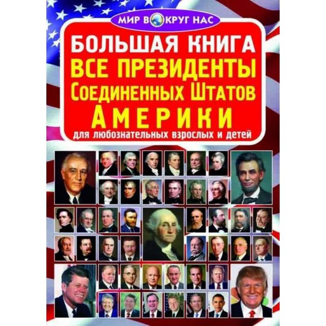 Большая книга. Все президенты Соединенных Штатов Америки
