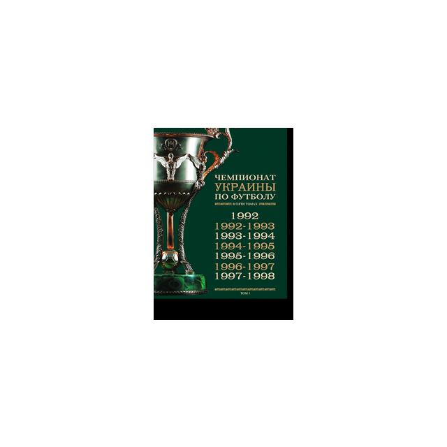 История чемпионатов Украины по футболу в 5-ти томах. Т.1