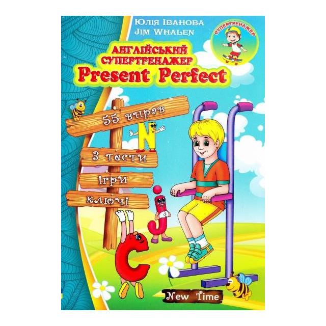 Английский супертренажер. Present Perfect