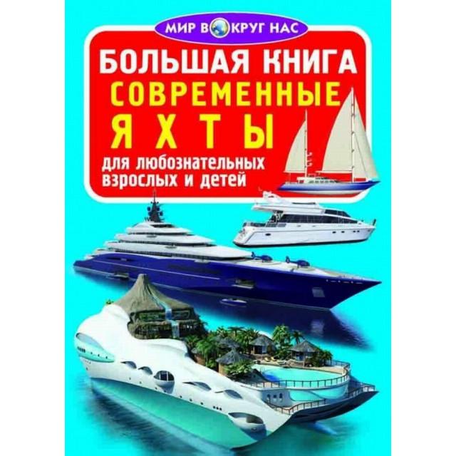 Большая книга. Совр. яхты для любознательных взрослых и детей (больш,м)