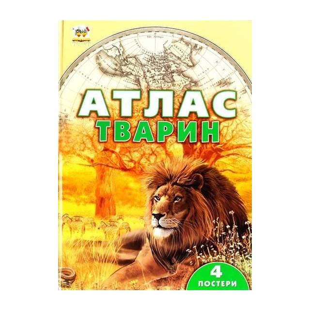 Атлас тварин. Ілюстрована енциклопедія