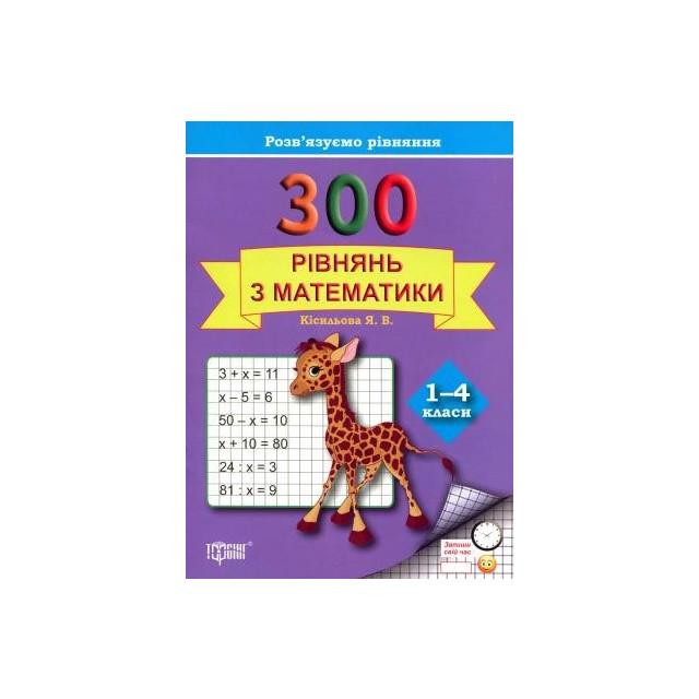 300 рівнянь з математики. 1-4 кл