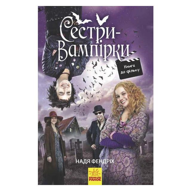 Сестри-вампірки. Кн.1